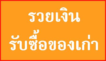 logo-รวยเงินรับซื้อของเก่า